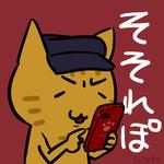 【そそれぽ】緊急号外:日本中が群馬県に制圧されている模様です。『ぐんまのやぼう』をプレイしたよ!