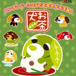 ニンテンドー3DS『お茶犬(仮)』2011年冬に発売決定