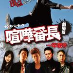 DVD「劇場版 喧嘩番長~一年戦争」セブンイレブンとサークルKサンクスで限定発売