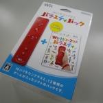 真っ赤なWiiリモコンプラスを初ゲット!『Wiiリモコンプラス バラエティ』を開封してみた
