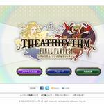 スクエニ、3DS新作『シアトリズム ファイナルファンタジー』プレイアブルでTGSに出展