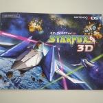 『スターフォックス64 3D』パンフレット配布中、今村氏の描き下ろしイラストも