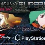 延期されていたバーチャルライブコンサート「マクロスF 超時空スーパーライブ」の開催が決定