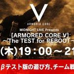 『ARMORED CORE V』クローズドβテストの内容をUstreamで生放送配信