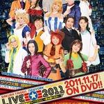 紐育星組3年ぶりの単独ライブ「サクラ大戦 紐育星組ライブ2011」を収録したDVDが発売決定