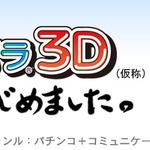 アイレム、ニンテンドー3DSに参入 ― 第1弾は『パチパラ3D』