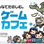 全国「DSゲームカフェ」で『ぷよぷよ』が当たる!「DSもってネットカフェに行こう!」第2弾開催