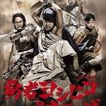 非常識な冒険、再び ― 「勇者ヨシヒコ」第2章制作決定