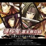 『薄桜鬼 幕末無双録』PSPで2012年発売決定