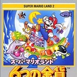 ゲームボーイの名作アクション『スーパーマリオランド2 6つの金貨』VCで配信スタート