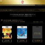 『ゼルダの伝説』25周年記念、特別デザインの「ニンテンドープリペイドカード」を発売