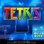 3DS版『テトリス』には全25モード収録
