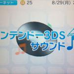 はじめてのニンテンドー3DS ― 『ニンテンドー3DSサウンド』活用編