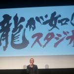 「龍が如くスタジオ」発足! ― 大阪・蒼天堀も登場『クロヒョウ2』発表
