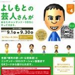 任天堂、新たな「よしもと芸人」と「NMB48」のスペシャルMiiを公開