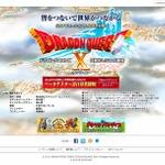 【ドラクエ新作発表会】『ドラゴンクエストX』Wii U版も制作決定