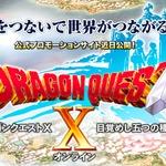 【ドラクエ新作発表会】『ドラゴンクエストX』は1ユーザー3キャラ作成可能、基本情報をチェック