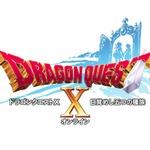 『ドラゴンクエストX』ベータテスター締切迫る、5月31日まで