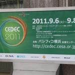 【CEDEC 2011】いよいよ開幕~基調講演はJAXA國中氏