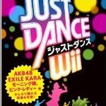 『JUST DANCE Wii』収録曲をチェック ― 楽曲はほぼ全て本人の歌声で