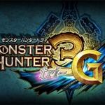 カプコン、『モンスターハンター3(トライ)G』を3DSで発売決定、TGSでは早速試遊も