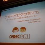 【CEDEC 2011】常に走り続けています ― 「アメーバピグの育て方~ユーザーと共に成長する運用スタイル~」