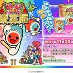 『太鼓の達人Wii 決定版』発売決定、収録曲はみんなが選んだ100曲