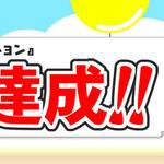 『週刊トロ・ステーション』100万ダウンロード達成記念!お得なキャンペーンを実施