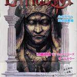 『LA-MULANA』電子書籍ガイド「完全攻略編」配信 ― 学研「ムー」とのコラボクイズゲームも公開