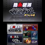 アークシステムワークス、TGS2011に『熱血硬派くにおくん すぺしゃる』など出展タイトルを多数追加
