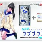 『NEWラブプラス』限定ニンテンドー3DS同梱版、キャンセル分予約受付へ