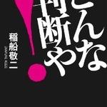 どんな判断や! ― 稲船敬二氏の新たな著書が発売
