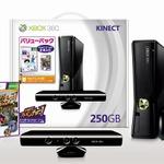 Xbox360+Kinectと専用ソフトがセットになったバリューパック、10月13日発売決定