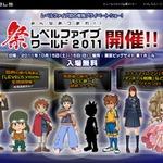 「LEVEL5 WORLD 2011」のTVCMがオンエア ― 『タイムトラベラーズ』など試遊タイトルの一部も明らかに