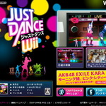 AKB48、KARA、安室奈美恵、モーニング娘。Wii『ジャストダンス』公式サイトオープン