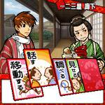 現代科学で江戸時代の事件を解決!『続えどたん』第二話が配信開始