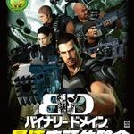 龍が如くスタジオ新作『バイナリー ドメイン』日本での体験版の配信日が決定