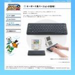 『ポケモンタイピングDS』、ニンテンドーワイヤレスキーボード黒バージョンを発売