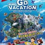 Wii『ゴーバケーション』20万本突破、年末年始のセールが好調で