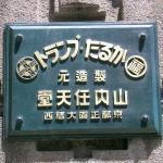 米経済誌Forbes「日本の億万長者」を発表・・・任天堂山内氏は7位