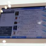 SCSKとCRI、金融機関向けにiPadを使った営業ソリューション「FR2GO」を開発