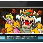 『スーパーマリオ3Dランド』TVCMオンエア ― ゲーム画面篇と二宮マリオ篇の2本