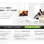 動画配信サービス「Hulu」が本日からプレイステーション3に提供開始