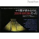 マヤ暦は2011年10月28日に終わり…人類は「滅亡」or「進化」?
