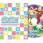 『ぷよぷよ!!』予約特典の収録曲が決定 ― ソフト購入者対象のプレゼントキャンペーンも実施