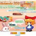 『ラビ×ラビ えぴそーど3』3DSダウンロードソフトで発売決定 ― 公式Twitterもスタート