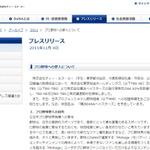 「横浜DeNAベイスターズ」誕生へ・・・DeNAとTBSが正式合意