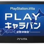 """PSVitaをいち早く体験できる!「PlayStation Vita """"PLAY""""キャラバン」全国5都市で開催決定"""