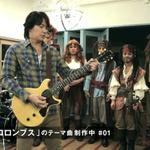 海賊王国コロンブスのテーマ曲を作るのは福山雅治~ゲームCMには初出演