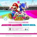 Wii版『マリオ&ソニック AT ロンドンオリンピック』公式サイトオープン、登場競技などが明らかに